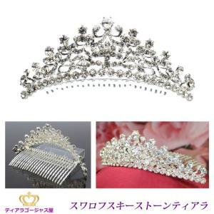 ティアラ tiara 結婚式 スワロフスキー ヘアアクセサリー 髪飾り|gorgeous-ya