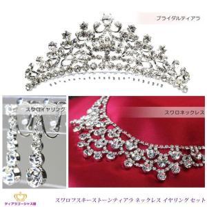 ティアラ tiara ネックレス イヤリング セット ウエディング ウェディング 結婚式 前櫛しコーム付き  人気商品3点福袋 プレゼント|gorgeous-ya