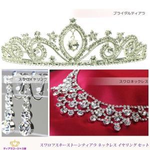 ティアラ セット tiara 結婚式 スワロフスキー カチューシャ ヘアアクセサリー 髪飾り ネックレス イヤリング 3点セット|gorgeous-ya