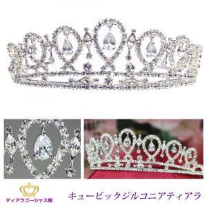 ティアラ tiara CZダイヤ スワロフスキー ウェディング ブライダル 送料無料 ヘッドアクセ 結婚式 二次会 王冠|gorgeous-ya