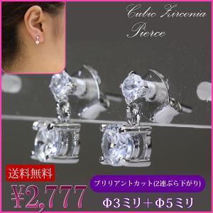 ピアス pierce レディース 送料無料 ゆれる ぶらさがり CZダイヤモンド ラウンドブリリアントカット プレゼント|gorgeous-ya