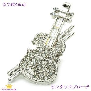 ブローチ ピンタック バイオリン ヴァイオリン 音楽系アクセサリー スワロフスキー プレゼント|gorgeous-ya