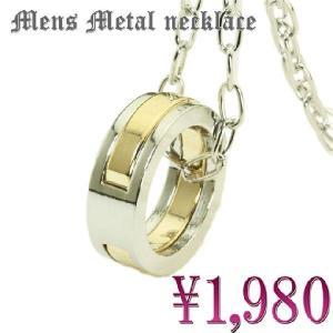 リングネックレス リング シンプル ゴールド シルバー メンズ ネックレス ユニセックス wms-n-08v プレゼント|gorgeous-ya