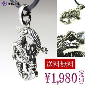 チョーカー メンズ 昇竜 ドラゴン 水晶 クリスタル チョーカーネックレス プレゼント|gorgeous-ya
