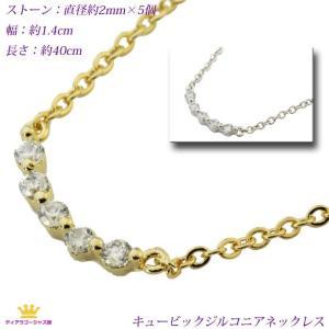 ネックレス CZダイヤモンド 5ストーン ラインストーン 送料無料 キュービックジルコニア  プレゼント|gorgeous-ya