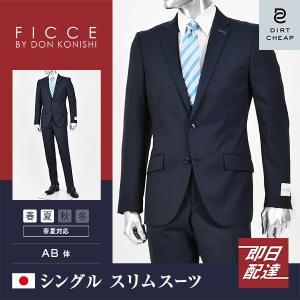 dc フィッチェ スーツ メンズ スリム 春夏 30代/40代/50代  AB体 AB5/AB7 ネイビー|gorgons