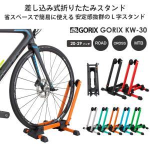 GORIX ゴリックス 自転車スタンド 屋内 メンテナンス ディスプレイスタンド L字型 1台用 20-29インチ (KW-30)
