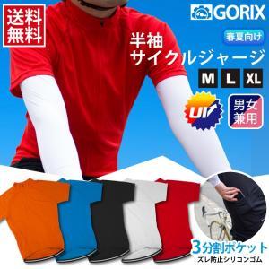 春夏向けの通気性のいい快適なサイクルウェア半袖ジャージ。 シンプルな単色無地のカラー5色、M/L/X...