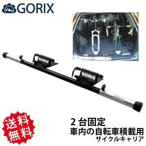 GORIX ゴリックス 自転車 車載 キャリア GX-SBC6A 車内用 積載 サイクルキャリア(2...