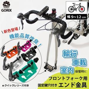 GORIX ゴリックス フォークマウント 自転車固定 (改良版) SJ-8016 (スタンド 輪行 ...