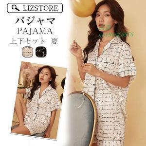 パジャマ レディース 夏 半袖 きれいめ 薄手 前開きパジャマ 涼しい 韓国風 寝巻き 上下セット ルームウェア 快適 部屋着