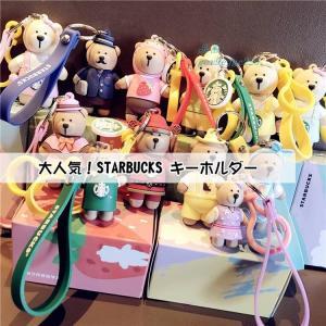 STARBUCKS スターバックス キーチェーン グッズ ギフト スチュワート おもちゃ 熊 かわい...