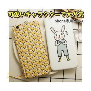 iPhoneケース スマホケース ハードケース 8 スクラブ 6S アイフォン 犬iPhoneX 兎...