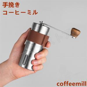 コーヒーミル 手挽き 手動 携帯 コーヒー豆挽き コーヒーまめひき機 ミル アウトドア キャンプ 登...