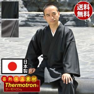 冬用作務衣(さむえ)/サーモトロン作務衣(グレー・黒)(M/L/LL)|gosaido