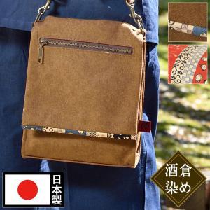 帆布バッグ かばん 和装小物 和装品 小紋柄 メンズ 男性用 紳士 日本製 洗える [帆布 バッグ 酒倉染 青 赤] 父の日 ギフト|gosaido