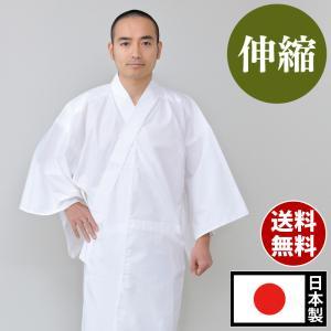白衣 はくえ びゃくえ びゃくい 改良服 道服 伝導服 行衣 メンズ 男性用 日本製 [伸びる綿白衣 男性用 (S-LL)] 父の日 送料無料 gosaido