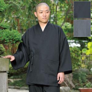 冬用さむえ/暖かくシワになりにくい作務衣(黒・グレー)(M/L/LL/BIG)|gosaido