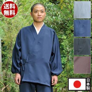 作務衣(さむえ) 小春(黒・紺・鼠・茶)(S/M/L/LL)日本製|gosaido