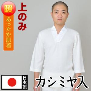 メンズ 半襦袢 襦袢 Tシャツタイプ 男性用 秋冬用 日本製 洗える [カシミヤ入りTシャツ半襦袢 (冬用) (上のみ) (M-LL)] 父の日|gosaido