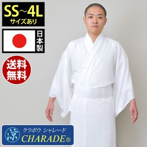 メンズ 白衣 はくえ びゃくえ びゃくい 法衣 行衣 男性用 春夏用 日本製 洗える [さわやか白衣 (SS-4L)] 父の日 送料無料 gosaido