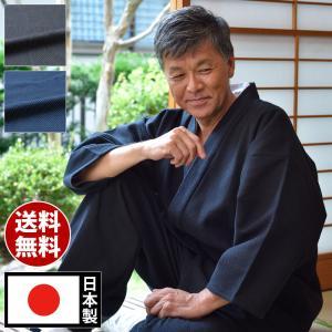 作務衣(さむえ)/地厚刺子織作務衣(黒・濃紺)(S/M/L/LL)|gosaido