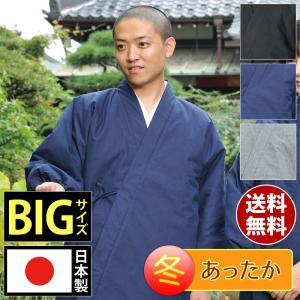 冬用作務衣(さむえ)/キルト作務衣 男性用(黒・紺・グレー)(BIG)|gosaido