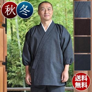 冬用作務衣(さむえ)/ドビー織り裏フリース作務衣(灰・紺・茶・赤)(M-LL)|gosaido