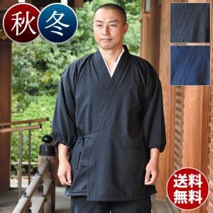 冬用作務衣(さむえ)/小格子裏フリース作務衣(黒・紺)(M-LL)|gosaido