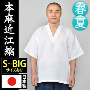 肌着 半襦袢 下着 メンズ 男性用 春夏用 洗える 日本製 麻100% [近江縮本麻肌着 (S-BIG)] 父の日|gosaido