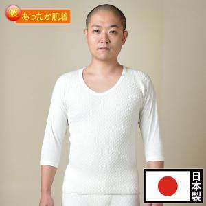 保温 肌着 半襦袢 下着 メンズ 男性用 紳士 秋冬用 洗える 日本製 [紳士肌着ひだまり極 (上) (M-LL)] 父の日|gosaido