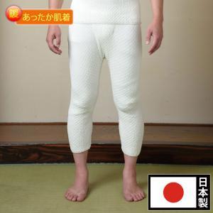 保温 肌着 ズボン 股引 メンズ 男性用 秋冬用 洗える 日本製 [紳士肌着ひだまり極 (下) (M-LL)] 父の日|gosaido