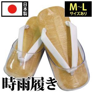 カバー付き 雨天用 雪駄 メンズ 草履 草鞋 男性用 紳士 日本製 ウレタン底 [右近白雪駄 時雨履き(M-L)] 父の日|gosaido