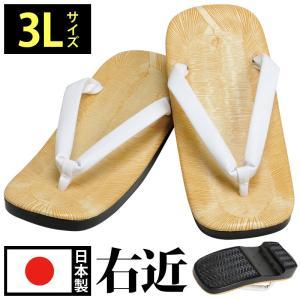 下駄タイプ 雪駄 草履 草鞋 メンズ 男性用 紳士 日本製 ウレタン底 [右近白雪駄 (3L)] 父の日|gosaido