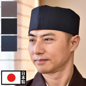 まほろば利休帽(鼠・黒・紺)(57-60cm)