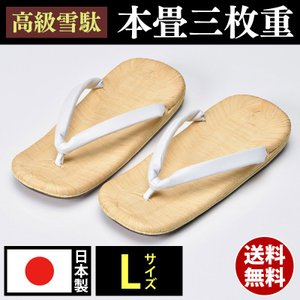 最高級 畳表 雪駄 メンズ 草履 草鞋 男性用 紳士 日本製 本皮底 [本畳雪駄3枚重(L)] 父の日 送料無料|gosaido