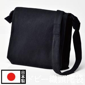 頭陀袋 ショルダーバッグ メンズ レディース 男性 女性 日本製 洗える [ドビー織 頭陀袋 黒] 父の日|gosaido