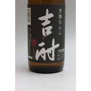 吉酎(きっちゅう)黒麹  720ml|gosenya