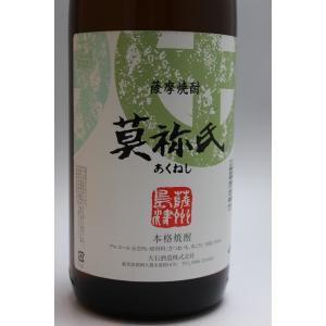 莫祢氏(あくねし)1800ml|gosenya
