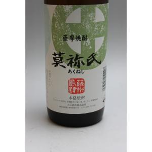 莫祢氏(あくねし)900ml|gosenya