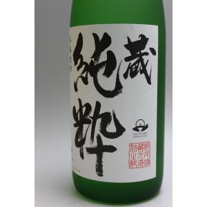 蔵純粋1800ml|gosenya