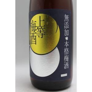 星舎蔵無添加 上等梅酒1800ml|gosenya