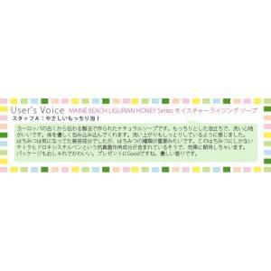 マインビーチ リグリアンハニーシリーズ モイスチャーライジング ソープ 110g(ナチュラル ミルド ソープ) オーガニック ハチミツ アボカドオイル|gosh|03