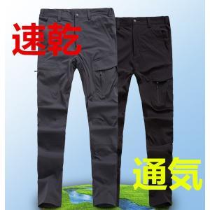 アウトドアパンツ 登山用パンツ メンズ パンツ 自転車パンツ スポーツウェア サイクリングパンツ 透湿性 撥水 速乾 goshu-kiki