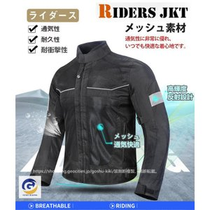 バイクウエア バイクジャケット ライダースジャケット メッシュ 春夏バイクジャケット CE規格パッド...