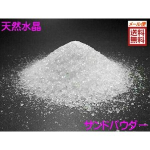 天然水晶 50g量り売り クリスタルパウダー お清め  盛塩...
