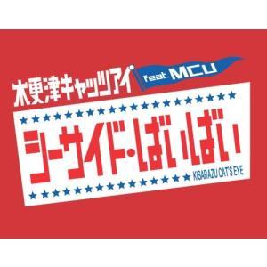 【未開封】シーサイド・ばいばい (初回限定盤B)(DVD付) 木更津キャッツアイ  メール便送料無料