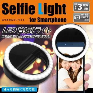 LED自撮りライトです。クリップ式でワンタッチ!着脱は簡単です。 スマホ以外にもタブレットやパソコン...