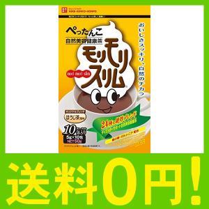 ハーブ健康本舗 モリモリスリム(ほうじ茶風味) (10包)
