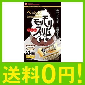 ハーブ健康本舗 黒モリモリスリム(プーアル茶風味) (10包)